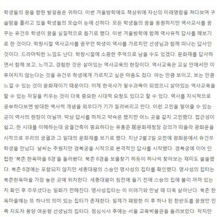 """크로스로 연재 - """"역사교사를 꿈꾸는 유건우 학생을 응원합니다."""""""