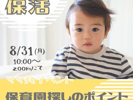 \ママ発イベント/保育園探しのポイント!