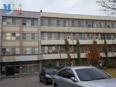 혜원여자중학교 창문 단열필름시공