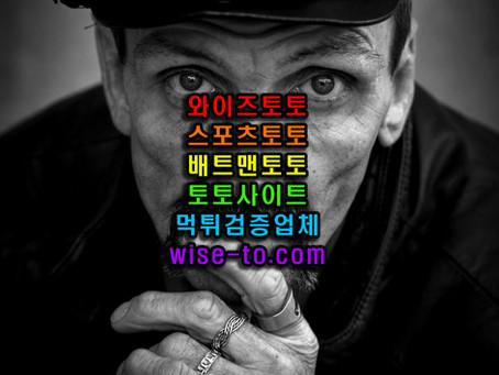 톤 TONE 먹튀검증 [배트맨토토]