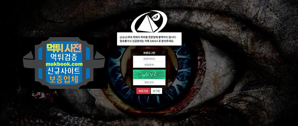 블랙아이 먹튀 EYE-33.COM - 먹튀사전 신규토토사이트 먹튀검증
