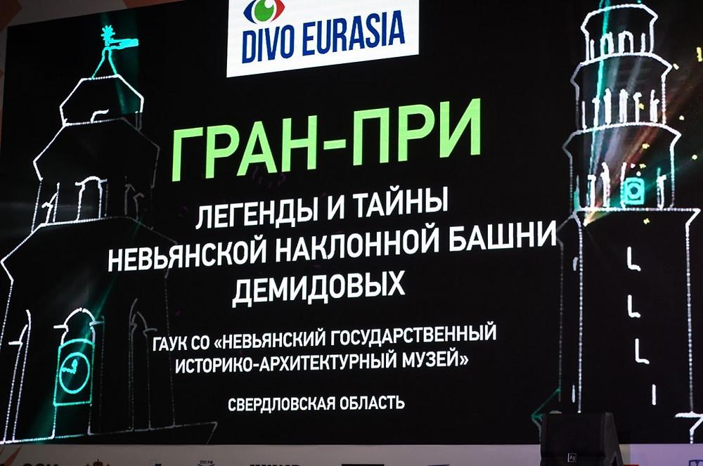 Гран-при фестиваля-конкурса Диво Евразии