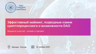 Митап - Эффективный майнинг, перспективы уникального токена NFT, возможности ДАО Consensus