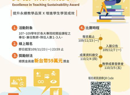 競賽 2020 永續教學實踐與成果競賽