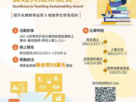 競賽|2020 永續教學實踐與成果競賽