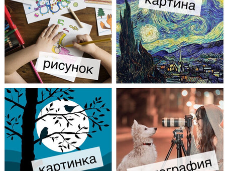 Pictures in Russian Could Be Different