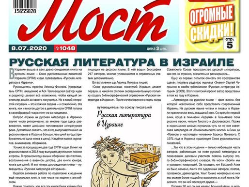 """Газета """"Мост"""" о книге """"Русская литература в Израиле"""""""