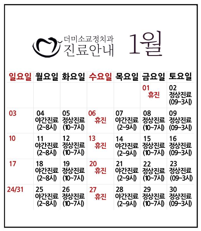 2021_1월달력하얀