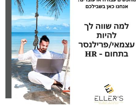 למה שווה לך להיות עצמאי/ פרילנסר בתחום ה-HR?
