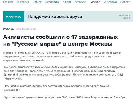 Как сообщил агентству член оргкомитета акции Иван Белецкий, в Люблино были задержаны еще два человек