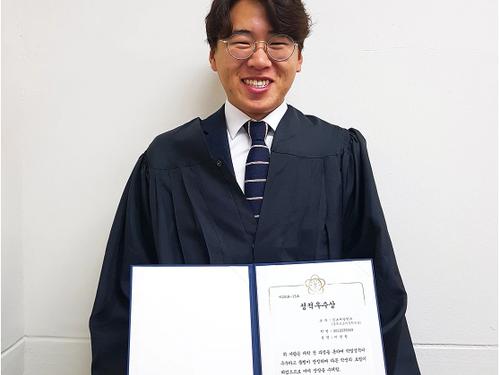 2018.02.23 이상원 학생 성적우수상 수상