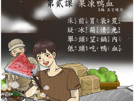 肉老大火鍋 第二課精選課文