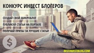 Победители конкурса инвестиционных статей за март на портале bestinvestblog.com