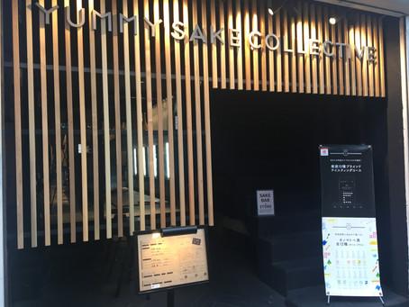 日本酒呑み比べ店舗紹介その5:YUMMY SAKE COLLECTIVE東京都:渋谷区代官山