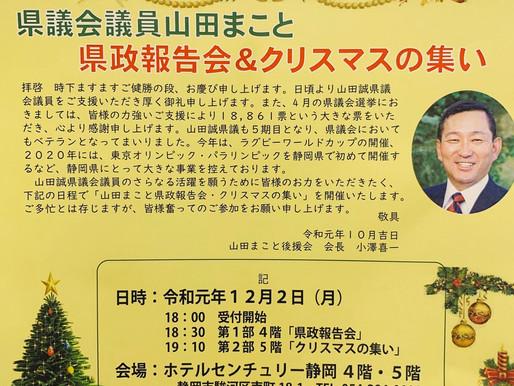 山田まこととクリスマスを楽しもう!