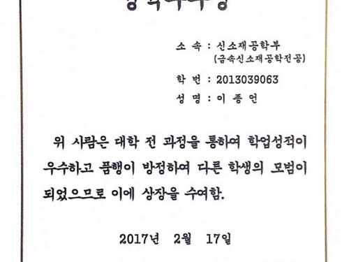 2017.02.17 이종언 학생 성적우수상 수상