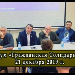 Форум Гражданская Солидарность. Соловей, Фейгин, Белецкий, Залищак, Бурмистров, Голиков