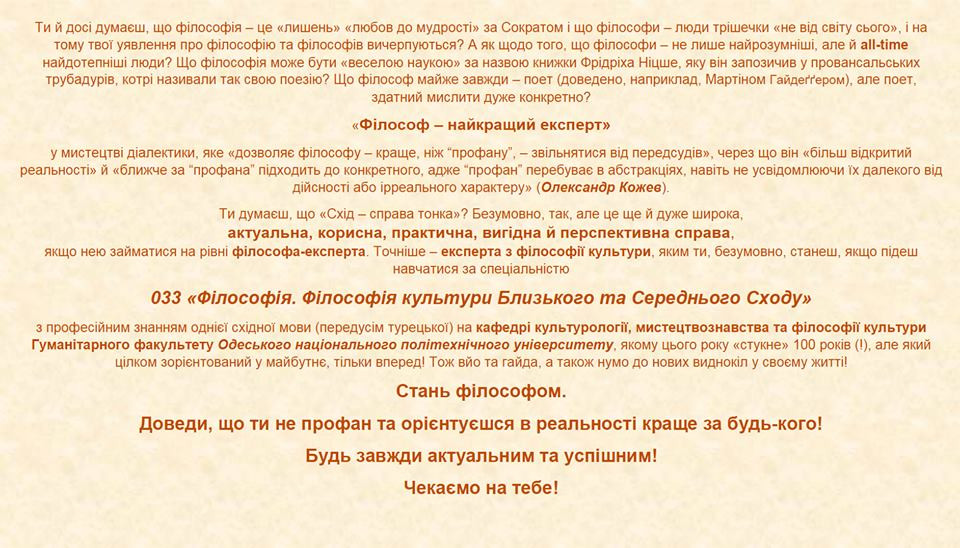 Философия культуры ОНПУ