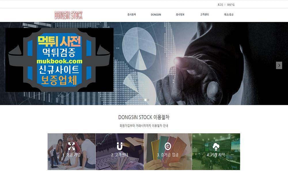 동식스탁 먹튀 rich-rich1.com DONGSIN STOCK - 먹튀사전 먹튀확정 먹튀검증 토토사이트