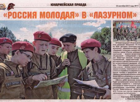 Юнармейская правда, 23.09.2017г.