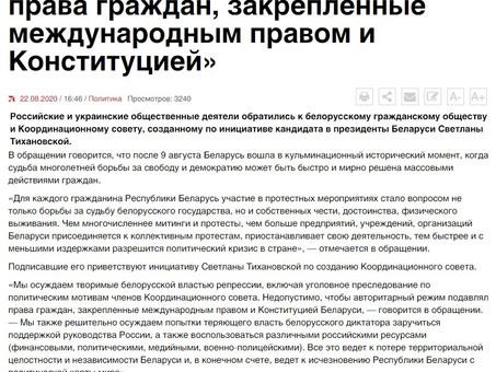 Обращение российских и украинских общественных деятелей к Координационному Совету
