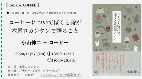[イベント]11/27[金]開催◎「コーヒーについてぼくと詩が本屋ロカンタンで語ること」小山伸二+コーヒー