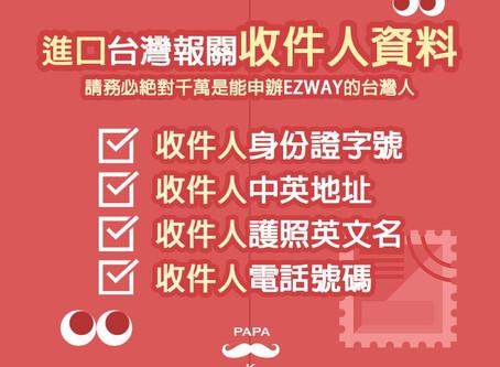 台灣進口報關必備資料 PAPA K國際物流運輸