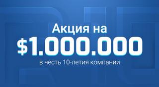 RoboForex разыгрывает $1 000 000 среди клиентов и партнёров