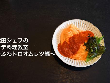 9/15 武田シェフのモテ料理教室〜ふわトロオムレツ編〜
