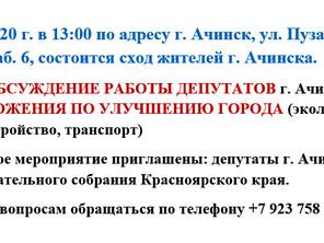 Приглашение депутатов 01.03.2020 г. на сход жителей г. Ачинснка.