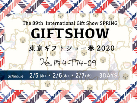 2020.2.5・6・7 ギフトショー春@東京ビッグサイト