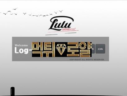 먹튀검증 - 룰루 [ http://lulu-aa.com ] - 먹튀 확정