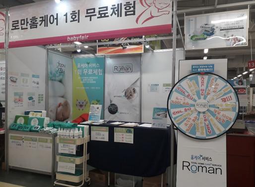 [박람회] 2019.01.24-27 안양 홈플러스 베이비페어
