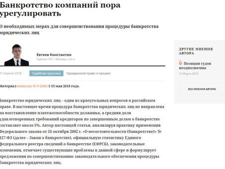"""Выход статьи: """"Банкротство компаний пора урегулировать"""", в печатной версии Адвокатской газеты"""