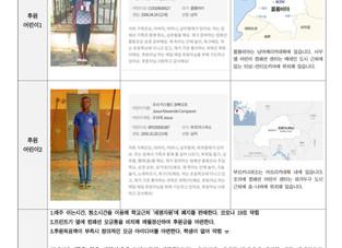 컴패션 후원보고 리포트(6,7월)