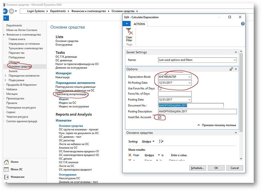 Постапка за амортизација на основни средства во Microsoft Dynamics NAV