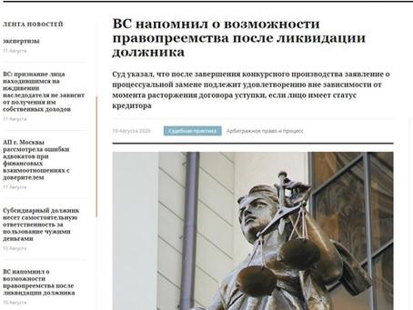 Комментарий в Адвокатской газете