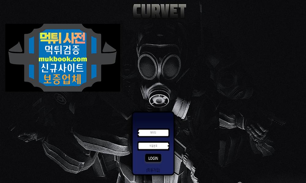 커벳 먹튀 CUR-VET.COM - 먹튀사전 신규토토사이트 먹튀검증