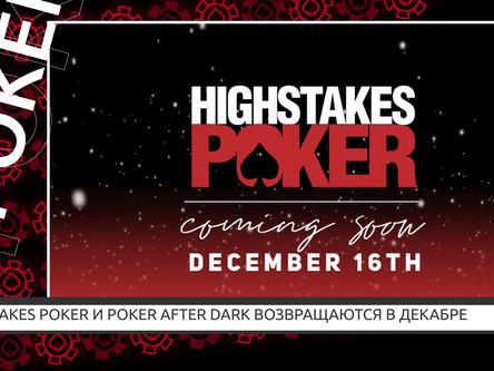 High Stakes Poker и Poker After Dark возвращаются этой зимой