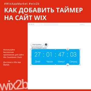 Как добавить таймер на сайт Wix – как сделать отсчет времени на сайте wix