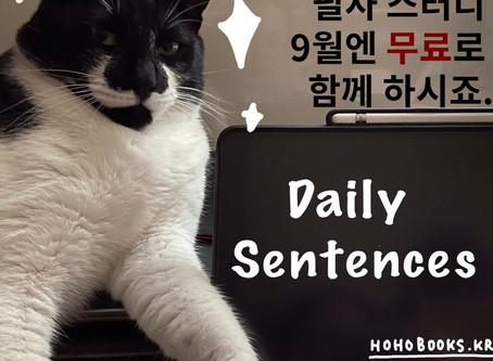 [Daily Sentences 쉐도우리딩/필사 스터디 - 20/9월] 9월 남은 한달간 무료로 이용하세요!