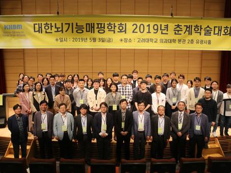 2019 KHBM 춘계학술대회