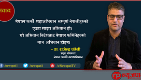 नेपाल फर्कौ महाअभियान विशुद्ध गैरराजनीतिक अभियान होः डा. राजेन्द्र पङ्गेनी