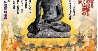 Tetsuro Sato 2008年に仏教系のムック本に寄稿した原稿をnoteで公開しました。 十年一昔と言いますので、現在では常識に属する知見やちょっとミスリード気味の記述もあり
