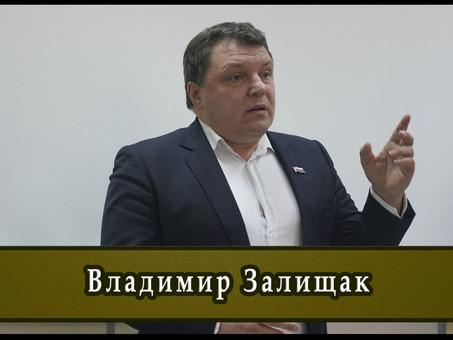 Владимир Залищак. Форум Гражданская Солидарность. 21 декабря 2019