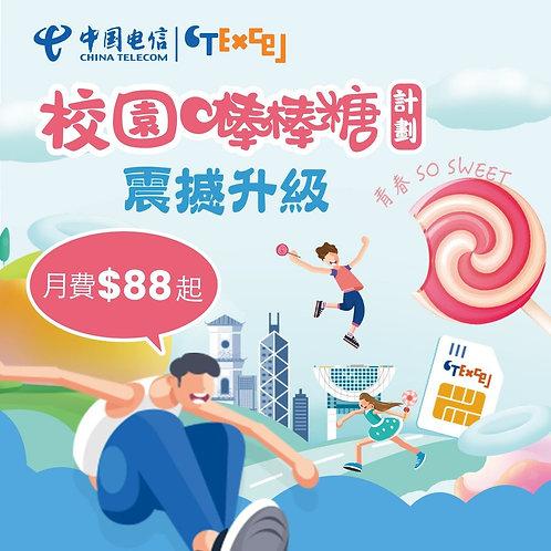 中國電信 CTExcel推出超抵抗疫價,齊心為香港打打氣💪🏻