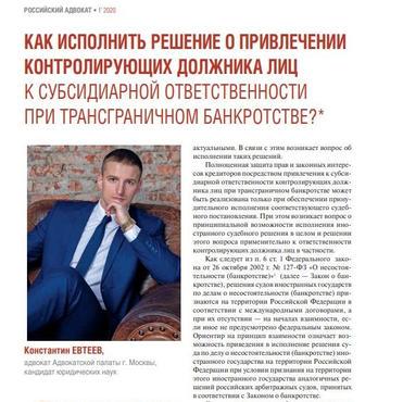 Публикация в журнале Российский Адвокат.