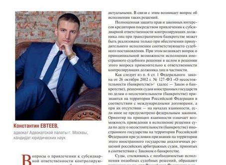 """Научная публикация в журнале """"Российский Адвокат"""""""
