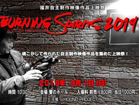 「BURNING SPIRITS 2019」