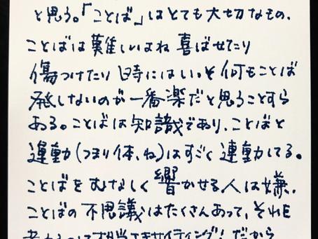 【手書き】ことばについて⑴